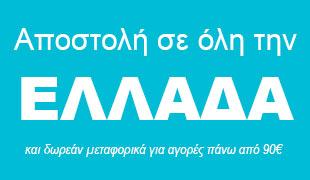 Αποστολή σε όλη την Ελλάδα