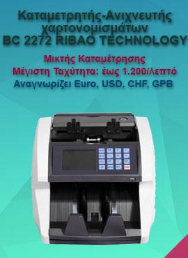 Καταμετρητής-Ανιχνευτής χαρτονομισμάτων BC2272