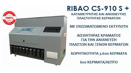 ribao_cs910s